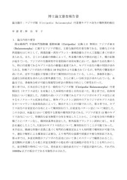 論博理第11号 - 兵庫県立大学 理学部 大学院 物質理学研究科 生命