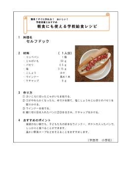 「セルフドッグ」 (PDF : 101KB)