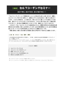 セルフコーチングセミナー - 札幌のコーチング、コンサルティングのご相談