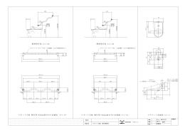 ブラケット詳細図 S=1:2 クネット天童 壁付型/800mm斜め付け詳細図 S