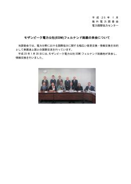 モザンビーク電力公社(EDM)フェルナンド総裁の来会