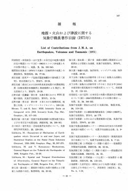 雑 報 地震・火山および津波に関する 気象庁職員著作目録 (1971 年)
