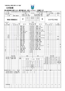 公式記録 - 神奈川県サッカー協会