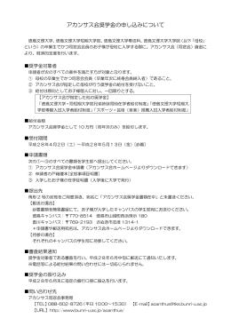 他の奨学金 - 徳島文理大学