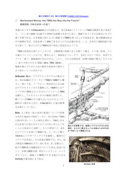 1 ① Mechanized Mining: Are TBMs the Way into the Future? 機械