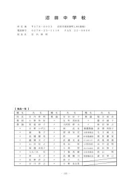 沼 田 中 学 校