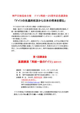 「ドイツの先進的状況から日本の将来を探る」 基調講演 「再統一後のドイツ」
