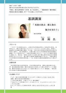 プロフィール(PDF:34KB)