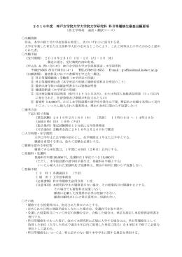 2016年度 神戸女学院大学大学院文学研究科 科目等履修生審査出願
