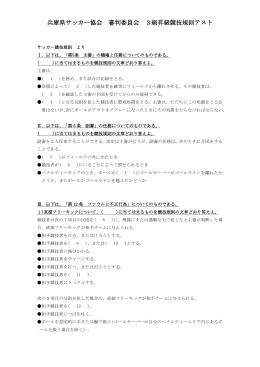 兵庫県サッカー協会 審判委員会 3級昇級競技規則テスト