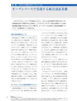 オープンソースで実現する統合認証基盤 - Nomura Research Institute