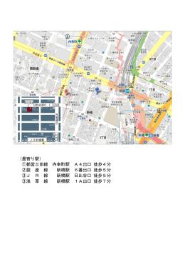 (最寄り駅) ①都営三田線 内幸町駅 A4出口 徒歩4分 ②銀 座 線 新橋駅
