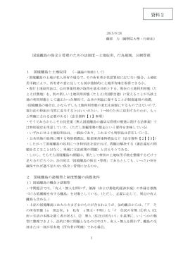磯部委員からの発表資料①