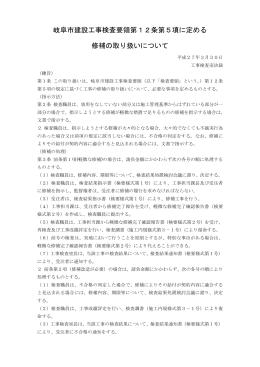 岐阜市建設工事検査要領第12条第5項に定める 修補の取り扱いについて