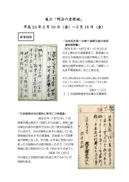 展示「明治の彦根城」 平成 24 年 2 月 10 日(金)∼3 月 16 日