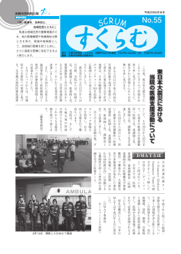 1 赤穂市民病院広報 この度、東日本大震災で亡 くなられた方々のご冥福