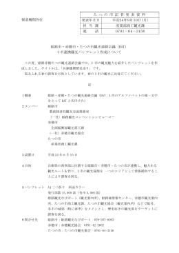 (姫路市・赤穂市・たつの市)連携観光パンフレット作成について(PDF