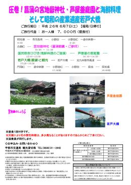 古賀IC --- 宮地嶽神社(菖蒲観賞・ご参拝)