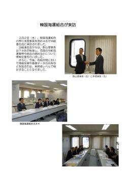 韓国海運組合が来訪 - e-内航