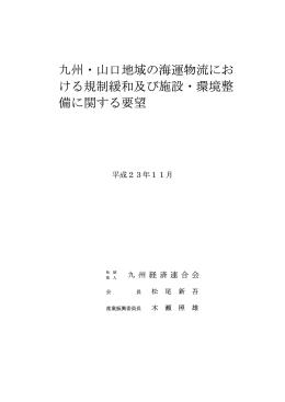 九州・山口地域の海運物流における規制緩和及び施設