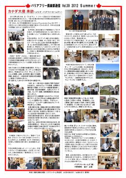 倶楽部通信VOL39 - バリアフリーホームズ