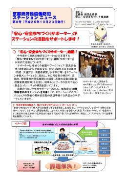 京都府府民協働防犯ステーションニュース第8号(PDF:934KB)