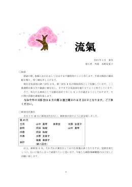 2015. 春号