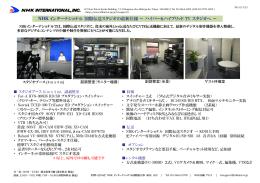 NHK インターナショナル 国際伝送スタジオの最新仕様~ ハイパー