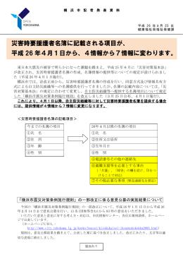 災害時要援護者名簿に記載される項目が、 平成 26 年4月1日