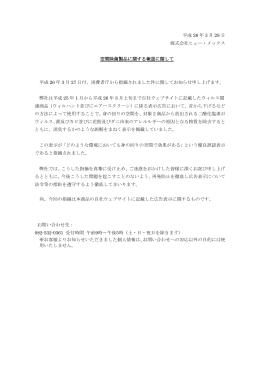 平成 26 年 3 月 28 日 株式会社ヒュー・メックス 空間除菌製品に関する