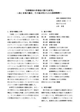 「芸術曲の伴奏法に関する研究」 ~詩と音楽の融合、 その独自性からみる