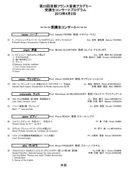第23回京都フランス音楽アカデミー 受講生コンサートプログラム 2013年