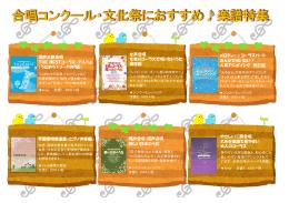 学園愛唱歌選集〈ピアノ伴奏編〉 同声合唱・混声合唱 美しい日本のうた