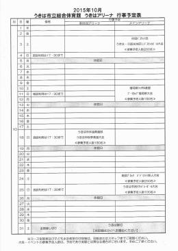うきは市立総合体育館 うきはアリーこ行事予定表