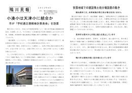 鴨川民報 - 滝口久夫|鴨川市議会議員|日本共産党