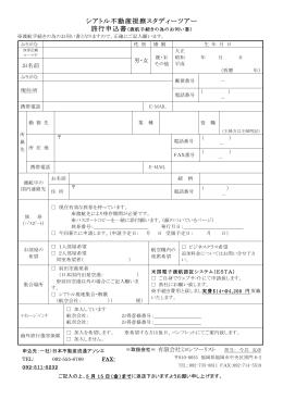 シアトル不動産視察スタディーツアー - 一般社団法人日本不動産流通