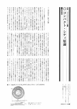 コンパクト・シティ原論