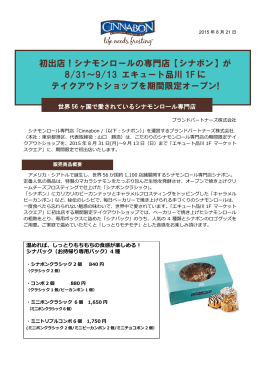 初出店!シナモンロールの専門店【シナボン】が 8/31~9/13 エキュート