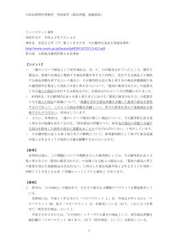 小松法律特許事務所 判決紹介〔商品形態,後続商品〕 ミニバスケット