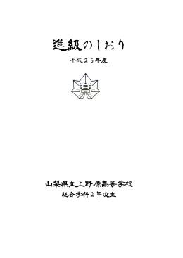 進級のしおり - 山梨県立上野原高等学校