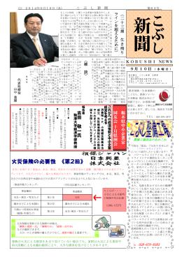 20149 - こぶし急便