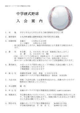 中学硬式野球 入会案内 H27