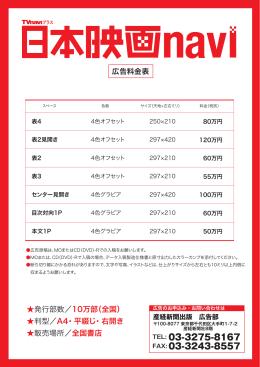 広告料金表 発行部数/10万部(全国) 判型/A4・平綴じ・右開き 販売