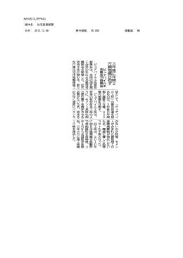 NEWS CLIPPING 媒体名: 住宅産業新聞 日付: 2012.12.06 発行部数