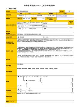 1 補助金の概要 補助金名 千葉市遺族会運営補助金 整理番号 36