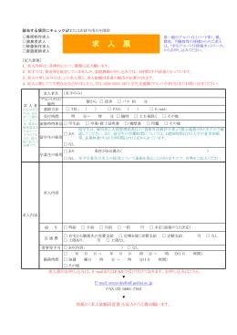 求 人 票 - 東京藝術大学