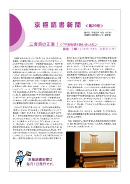 京 極 読 書 新 聞 <第29号>