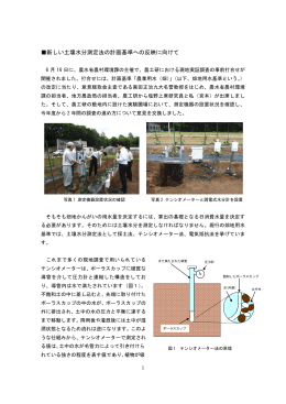 新しい土壌水分測定法の計画基準への反映に向けて