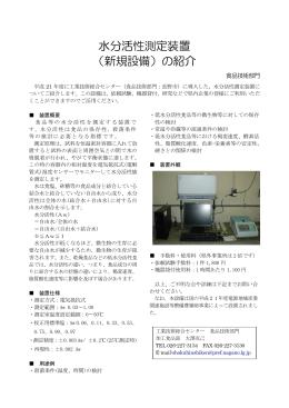 水分活性測定装置 (新規設備)の紹介