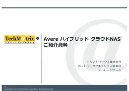 Avere ハイブリッドクラウドNAS ご紹介資料 - AWS Summit Tokyo 2015